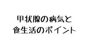 病 食事 橋本