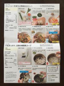 料理キットのレシピ