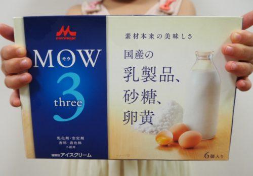 MOWの箱