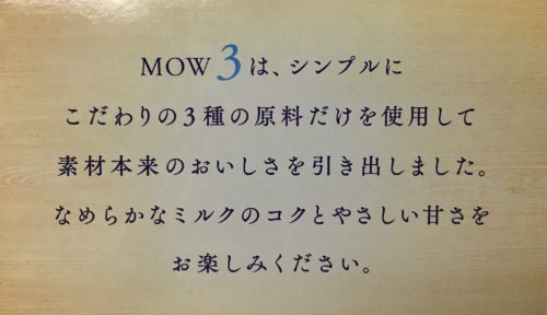 MOWの裏