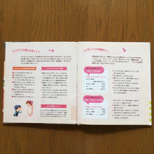 りくちゃんのいちごジャムレシピ