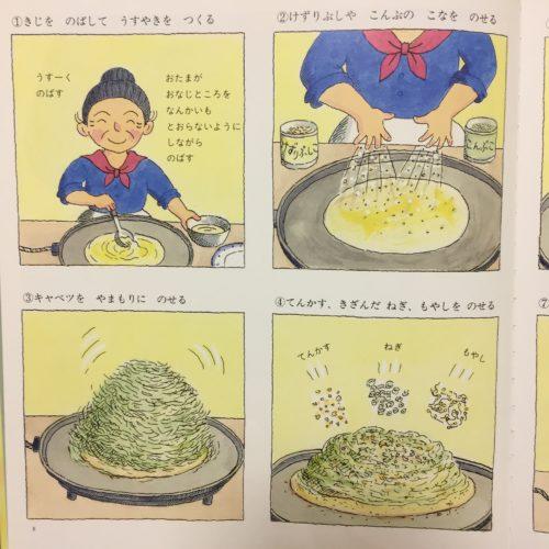 お好み焼きレシピ!