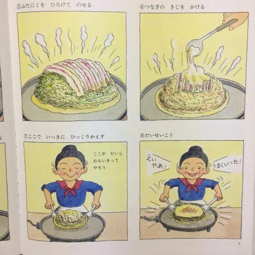 お好み焼きレシピ3