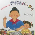 氷の食育絵本「ばばばあちゃんのアイス・パーティ」