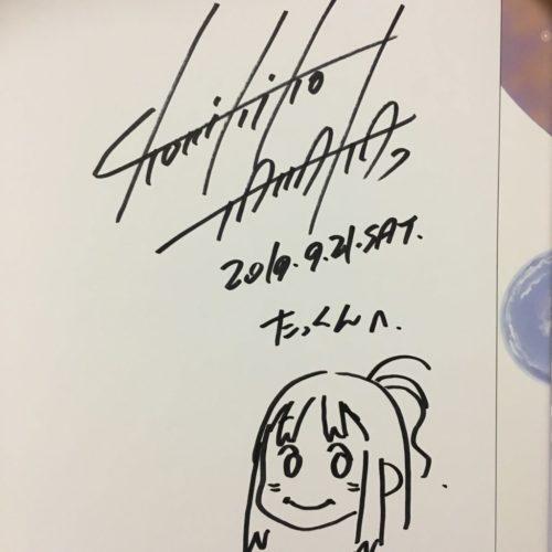 田中先生のサイン